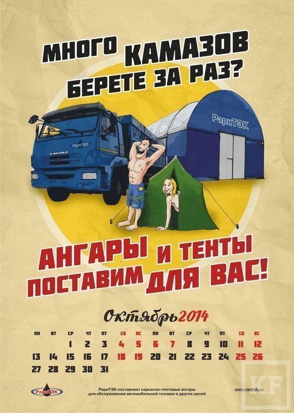 Челнинская компания сделала календарь о КАМАЗах в советском стиле