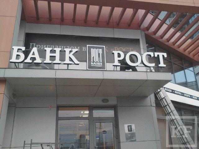 «Росту» надо искать деньги: ЦБ велел правопреемнику «Банка Казанский» принять меры по повышению финансовой устойчивости