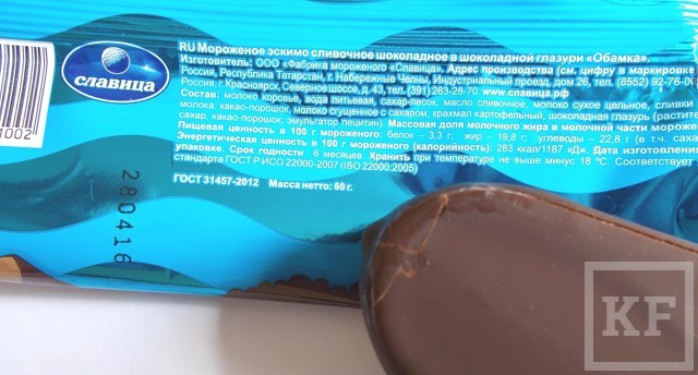 В Челнах начали выпускать мороженое «Обамка»