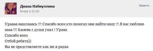 В Казани нашлась пропавшая 5 дней назад мама школьницы