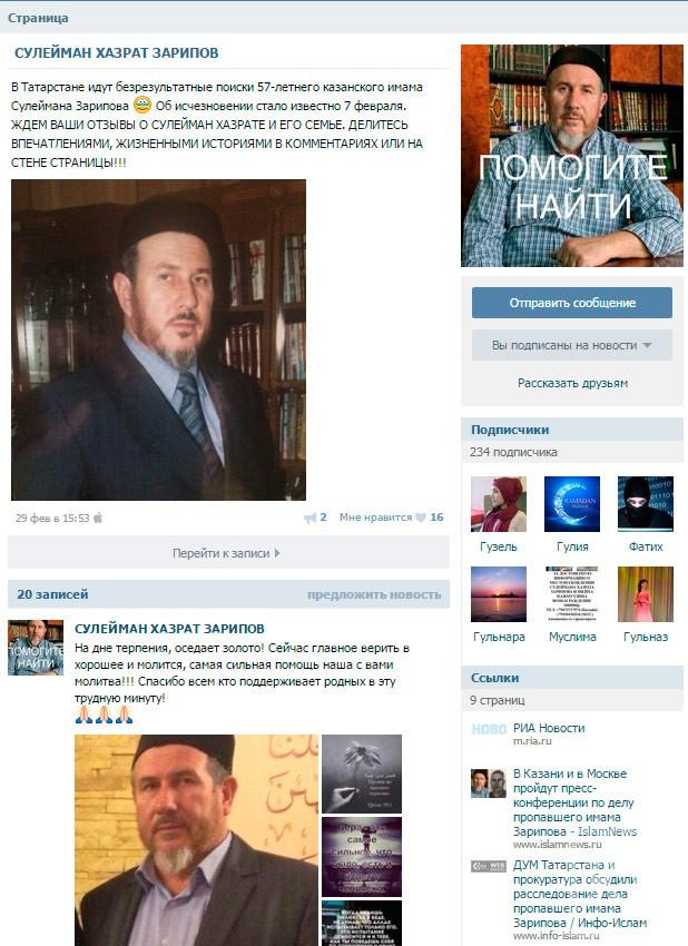 Родные пропавшего казанского имама создали группу «Вконтакте» для поисков