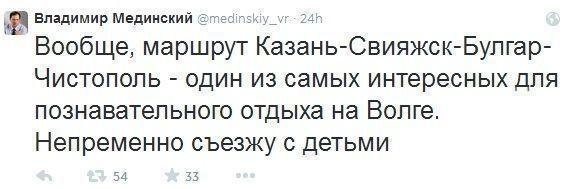 Министр культуры РФ Владимир Мединский намерен отдохнуть с детьми в Татарстане