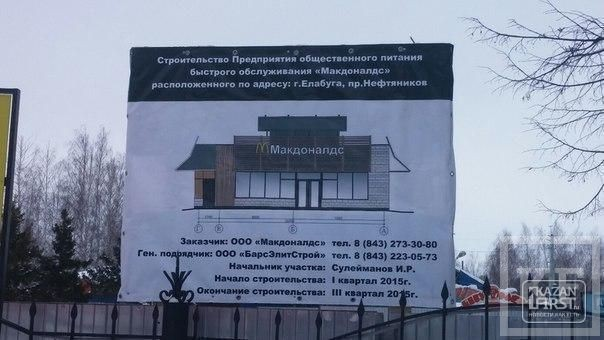 В Елабуге началось строительство McDonald's