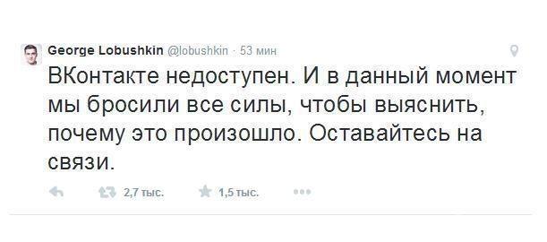 У «Вконтакте» наблюдаются сбои в работе – соцсеть временно оказалась недоступна