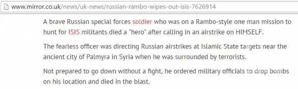 Зарубежные СМИ назвали погибшего в Сирии спецназовца – «русским Рэмбо»