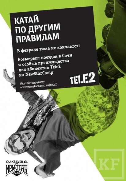Tele2_NewStarCamp