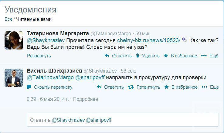 Мэр Челнов Шайхразиев поручил направить на проверку в прокуратуру материалы об открытии китайского рынка