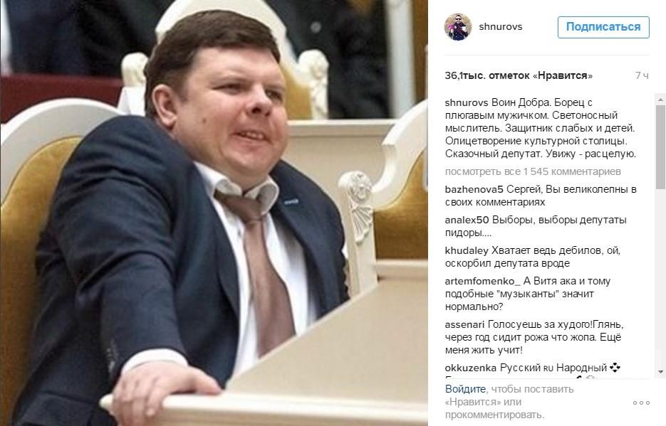 Марченко лидеру группы «Ленинград»: я с мужиками не целуюсь