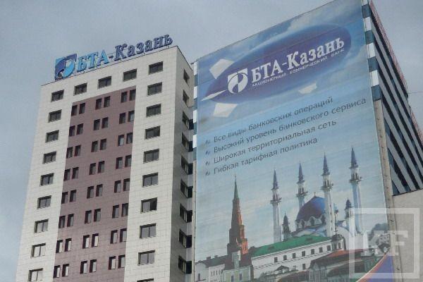 Банк «БТА-Казань» близок к потере лицензии