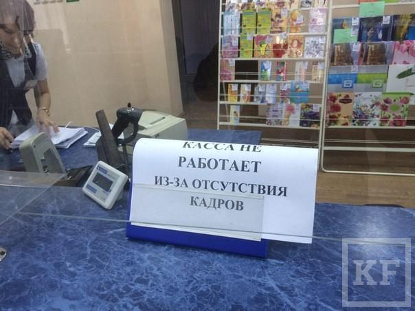 В Татарстане «встали» некоторые отделения «Почты России»