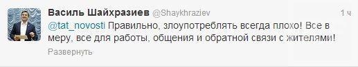 Шайхразиев не намерен удалять свою страницу в Твиттере