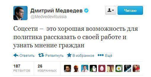 Дмитрий Медведев рассказал о своем отношении к социальным сетям