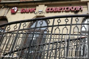 Татфондбанк добивается права заняться оздоровлением петербургского банка «Советский»