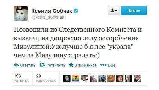 Ксению Собчак вызвали на допрос по делу об оскорблении Мизулиной