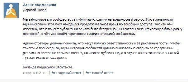 Заблокировано крупнейшее сообщество «ВКонтакте»