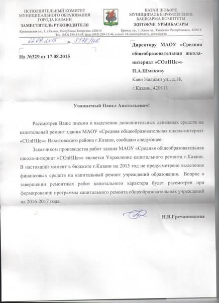 Одно из самых необычных образовательных учреждений республики — школа «Солнце» в Казани — во второй раз оказалось под угрозой закрытия