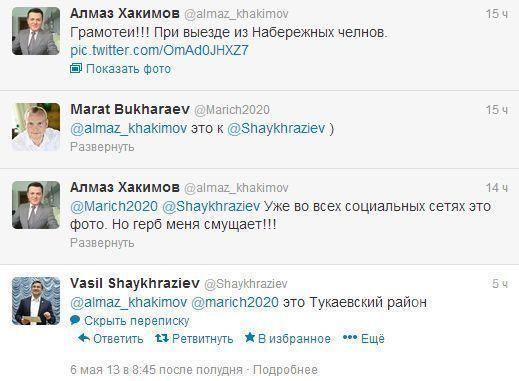 В Татарстане, желая поздравить ветеранов войны, установили щит с грамматическими ошибками