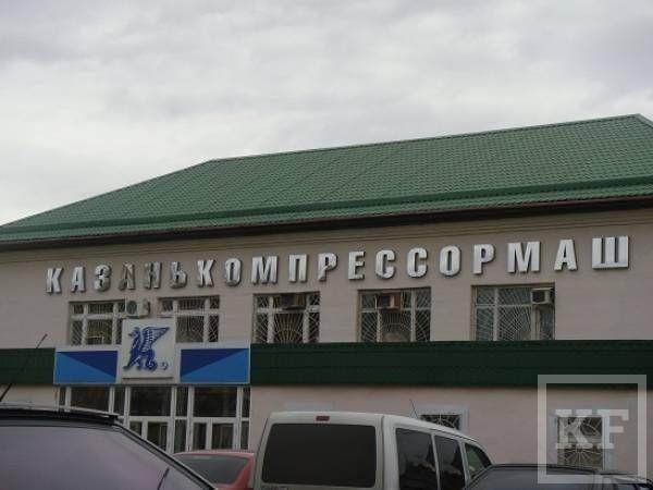 «Казанькомпрессормаш» насосал прибыль