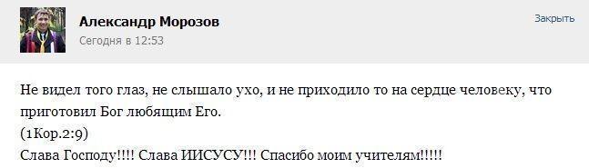 Челнинец «восславил Господа» за присужденную ему стипендию Президента России