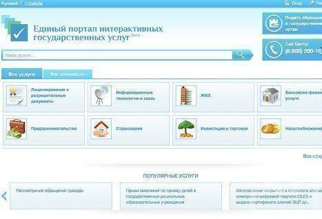 «Ростех»: «РТ-Электронные услуги» не имеет отношения к Татарстану