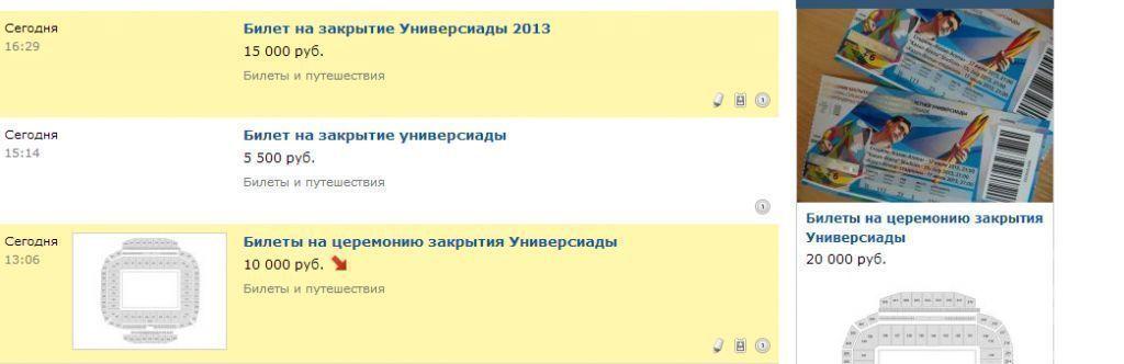 Казанцы зарабатывают на билетах церемонии закрытия Универсиады