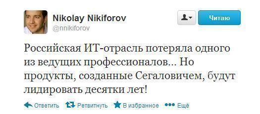 Скончавшийся сегодня сооснователь Яндекса был болен раком