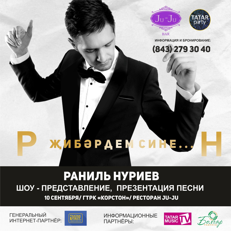 Раниль Нуриев — новое слово в татарской эстрадной музыке
