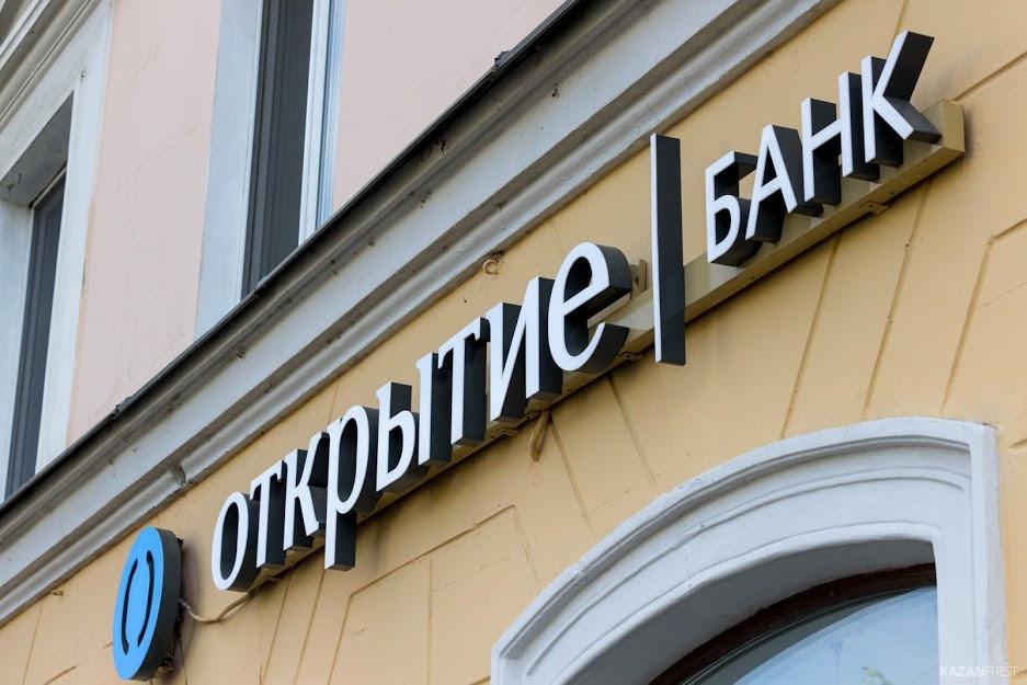 банк открытие продолжить заполнение заявки на кредит микрозаймы в спб без отказов наличными рейтинг банков
