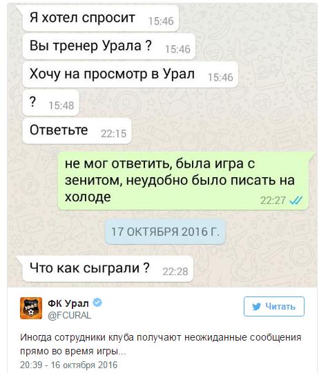 Парень изСургута попросился в«Урал» поWhatsApp