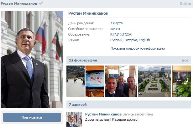 Минниханов попросил подписчиков «Вконтакте» жаловаться в «Народный контроль», а не в комментариях