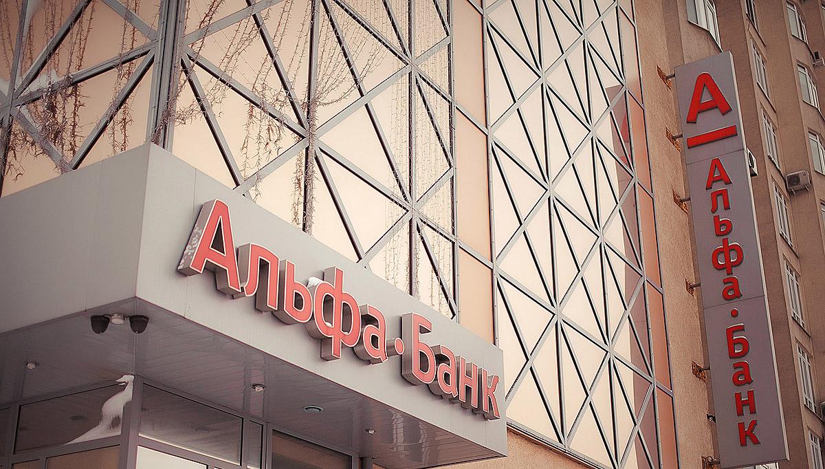 В Татарстане Альфа-банк потребовал с пенсионера 50 000 рублей ...