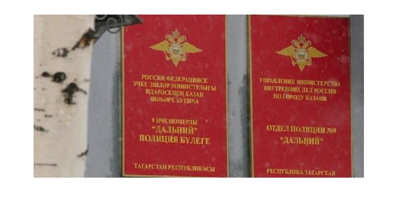 Житель Казани, избитый в ОП «Дальний», отсудил у МВД 60 000 рублей ...