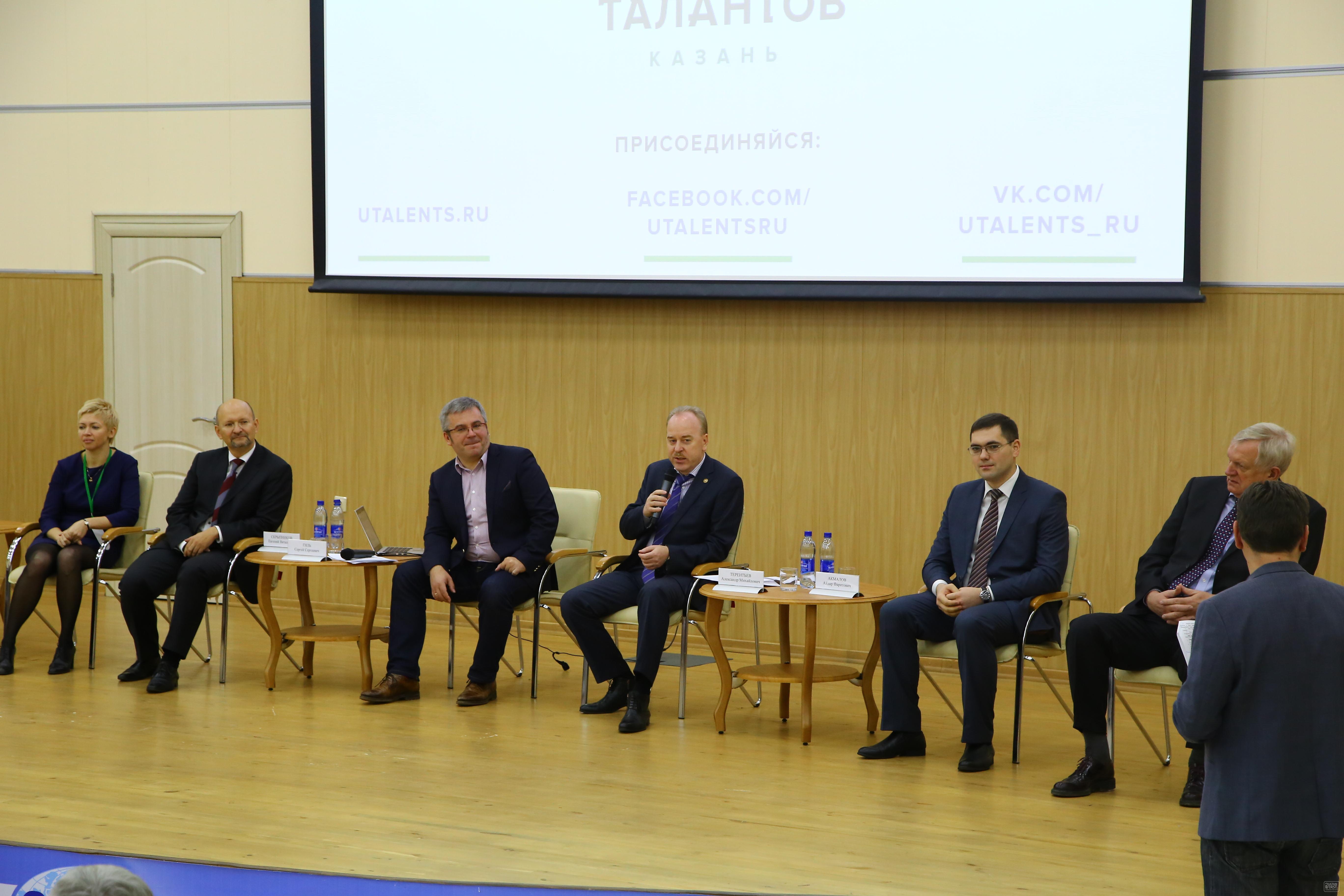 Казанский университет талантов, провел Проектный сбор наставников.