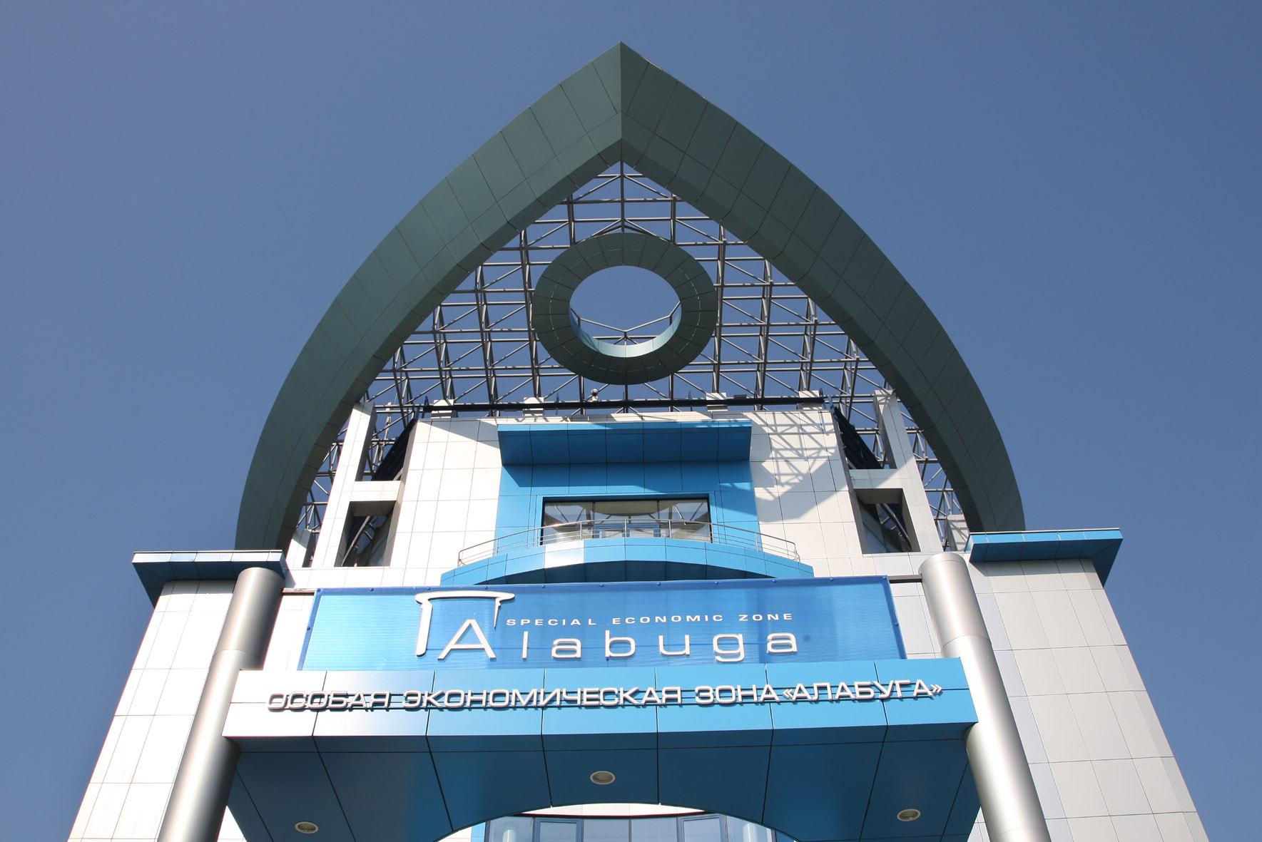 Минэкономразвития одобрило заход трех новых резидентов в Алабугу