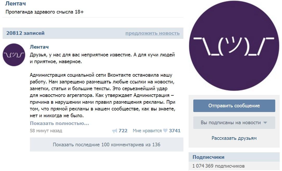 Администрация «Вконтакте» закрыла новостной паблик «Лентач»