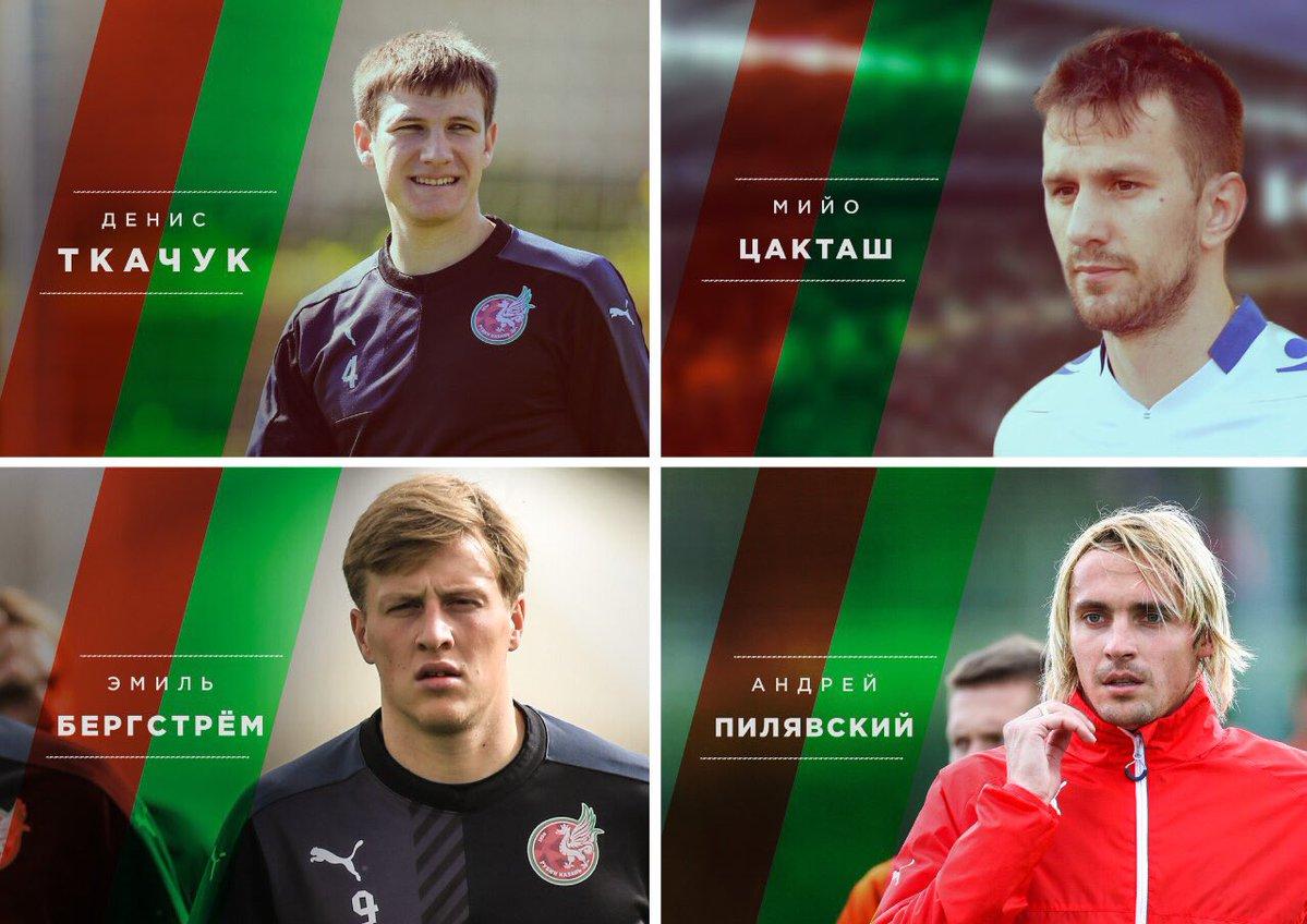 1 марта «Рубин» презентует новых игроков команды
