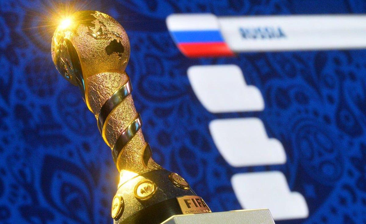Россия попала впервую корзину жеребьевки Кубка конфедераций