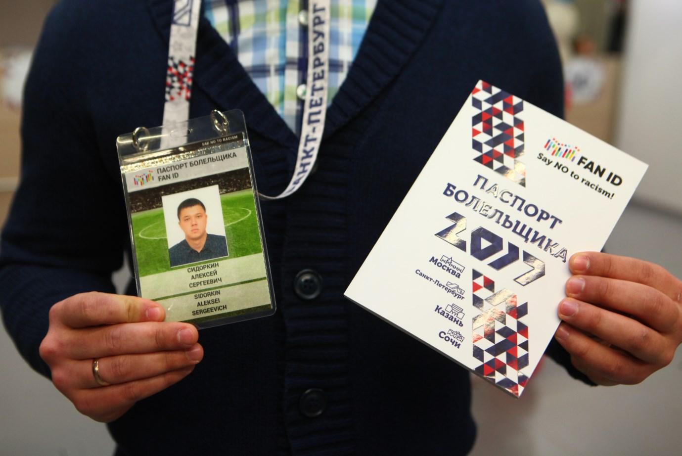 Паспорт болельщика Кубка конфедераций получили практически 70 тыс. человек