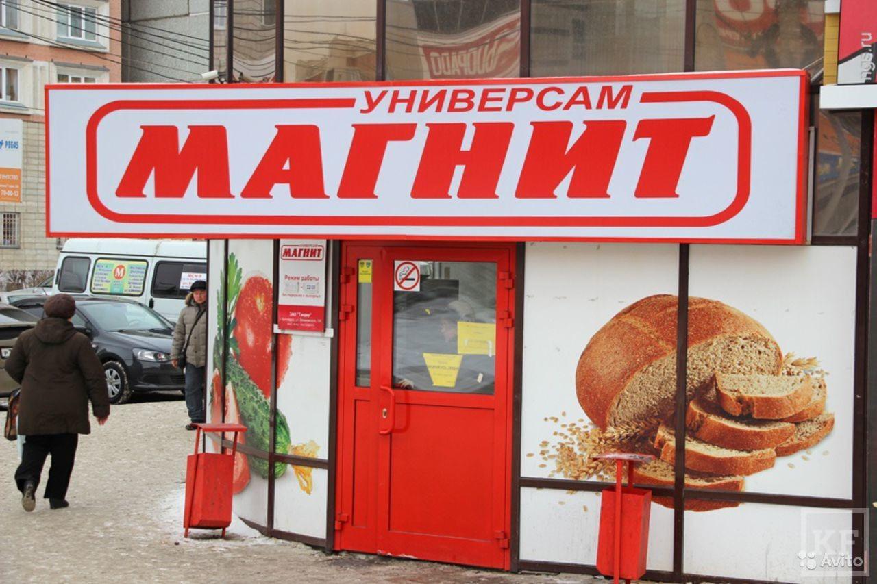 Картинка с магазином магнит