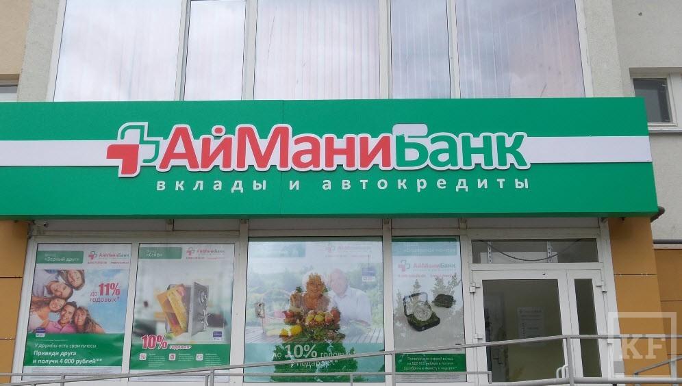 Айманибанк как платить кредит