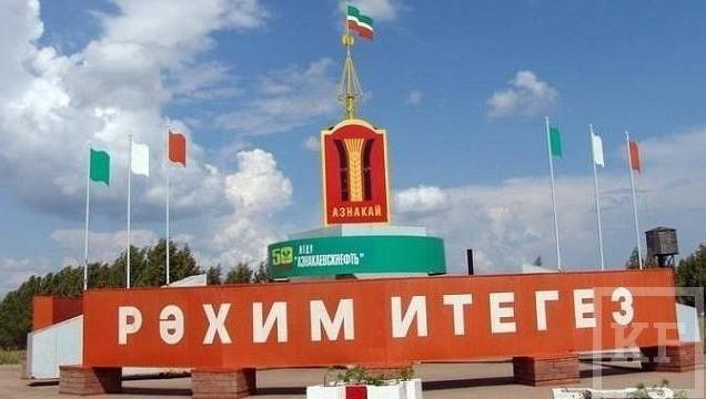 Рейтинг городов ирайонов Татарстана посоцэкономразвитию опубликовало МинэкономикиРТ