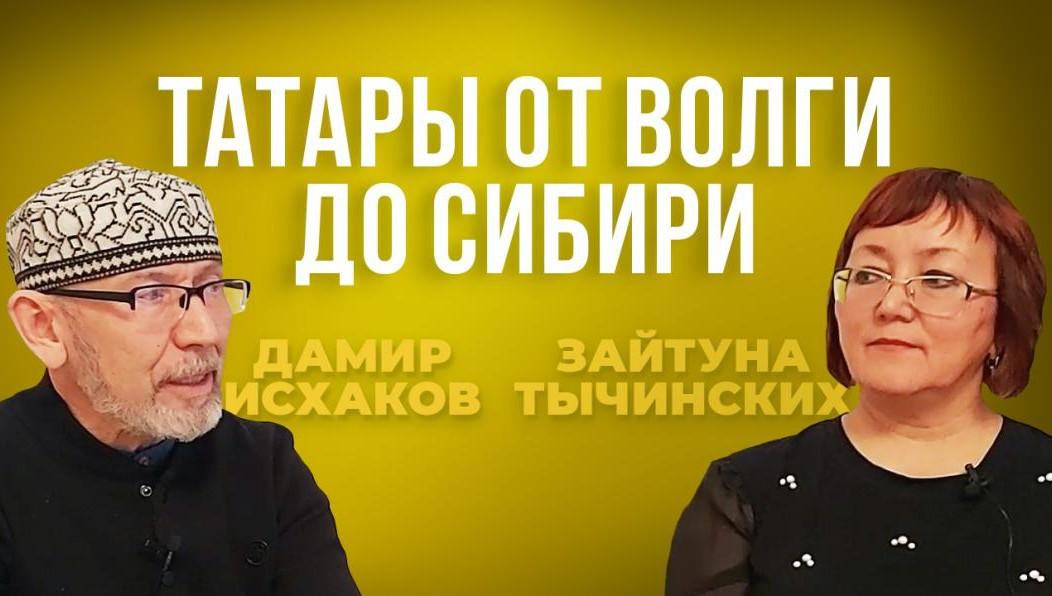 Дамир Исхаков и Зайтуна Тычинских: Как татарские сибирские ханы властвовали над Булгаром и башкирами