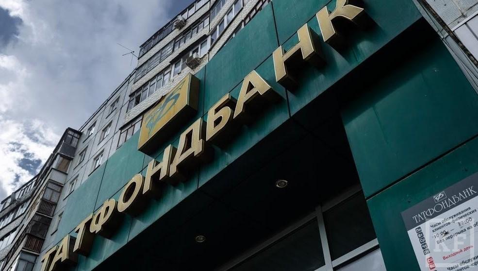 Арбитражный судРТ признал недействительными сделки «Татфондбанка» на36,6 млн