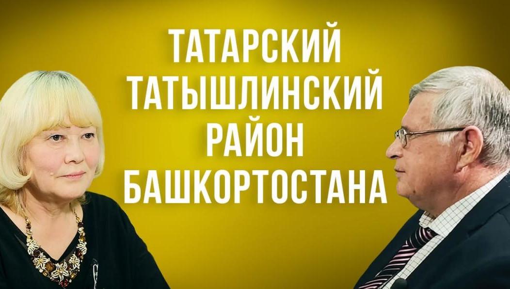 Дамир Исхаков и татары Башкирии — о роде Кииковых, клане Табын, татарском языке в Татышлинском р-не