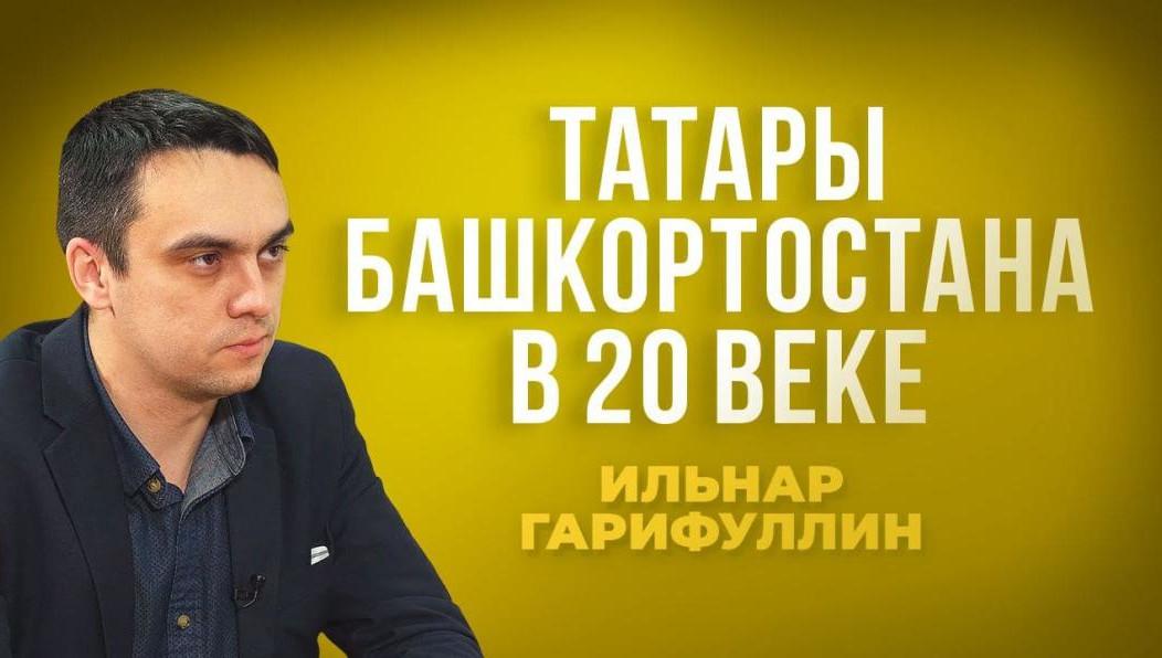Ильнар Гарифуллин — об Ахмет Заки Валиди и о татарском языке как государственном в Башкирии