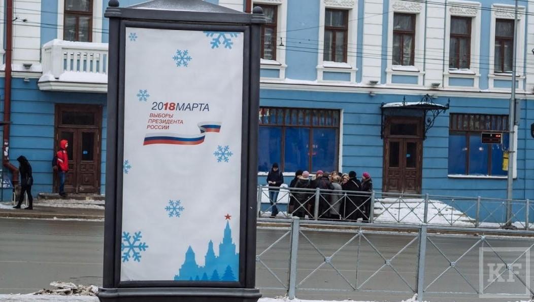 5 марта в Казани обсудят новые условия выборов президента России