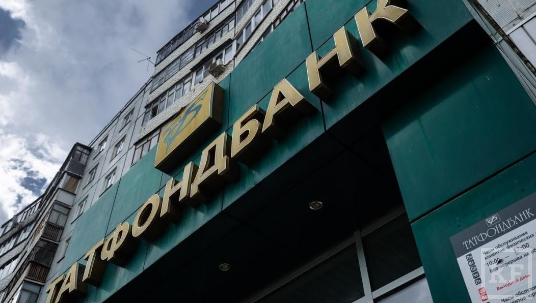 Арбитраж Татарстана признал недействительными сделки «Татфондбанка» наобщую сумму 131 млн руб.