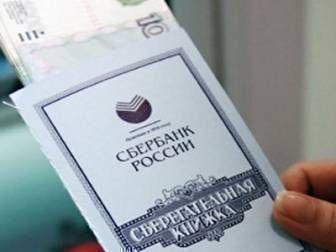 Минфин России предложил отменить сберкнижки