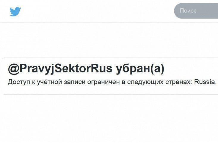 В твиттере заблокирован русскоязычный блог «Правого сектора»