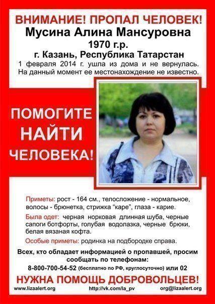 В Казани разыскивают пропавшую женщину